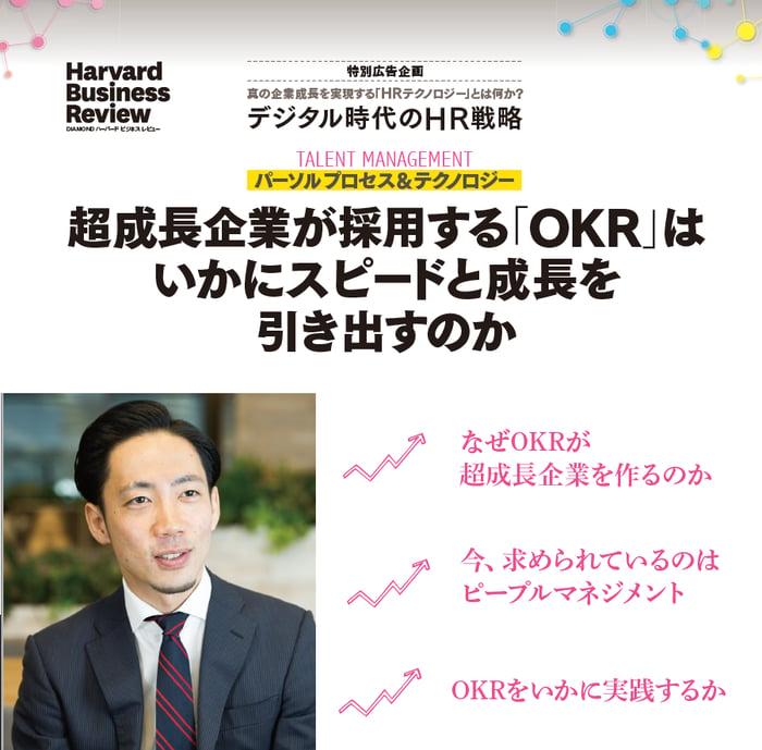 OKRはいかにスピードと成長を引き出すのか
