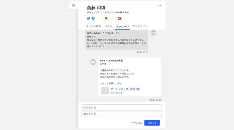 メール添付機能イメージ