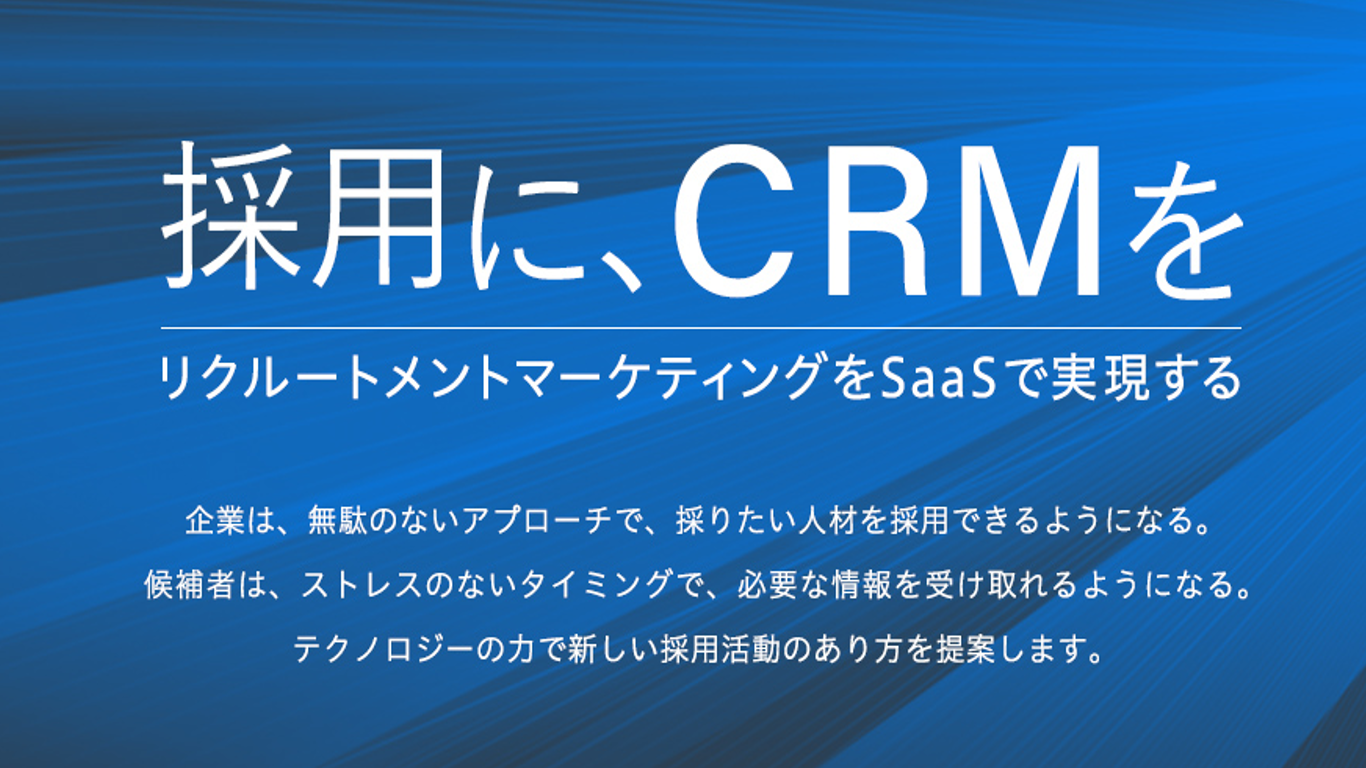 【HITO-Link CRM】採用にCRMを