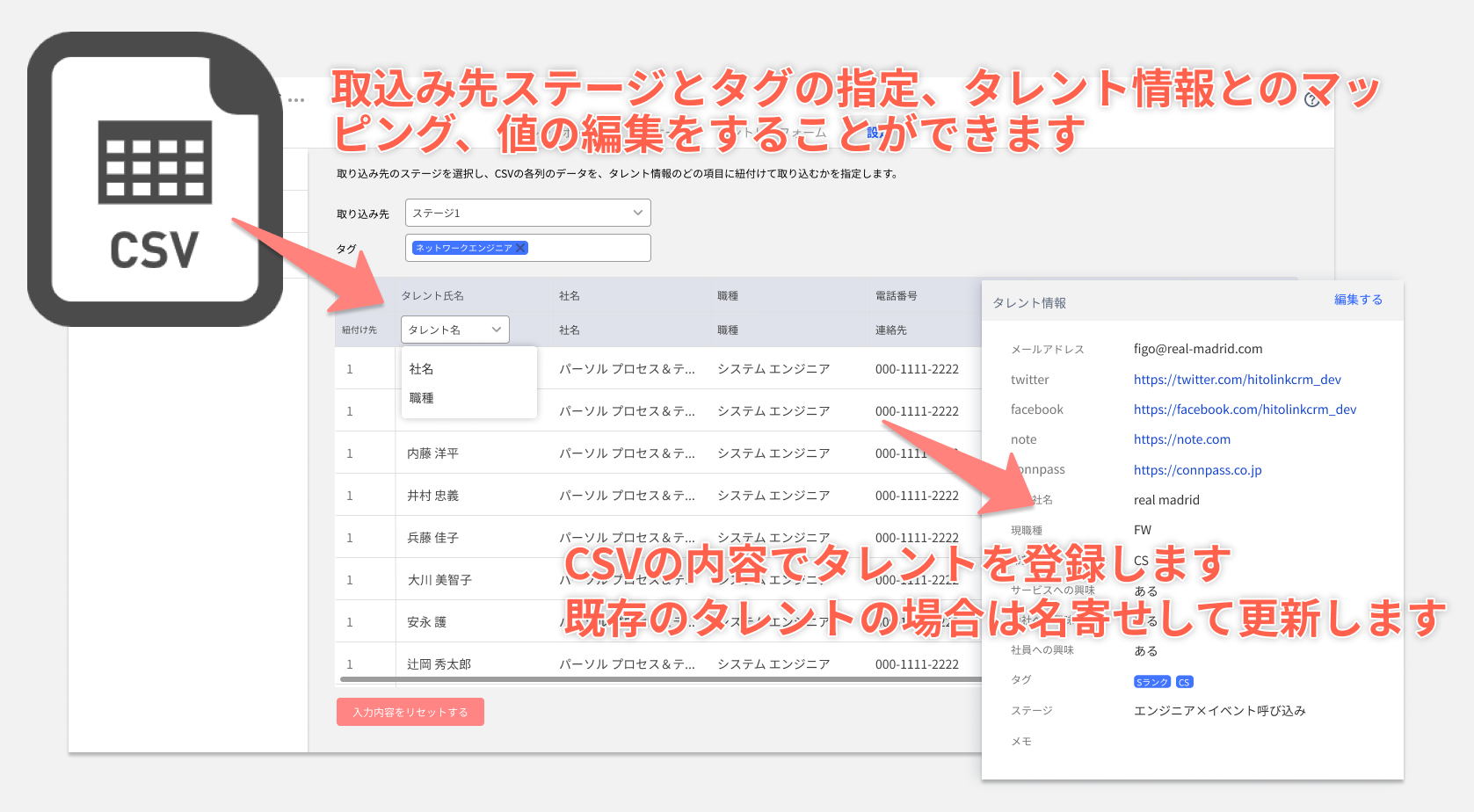 CSV取り込みイメージ