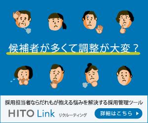 HITO-Link Rec_B_Illust (1)