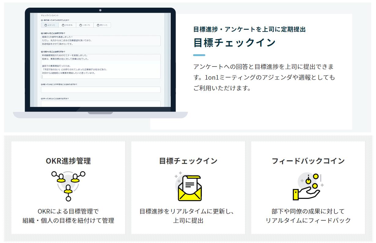 HITO-Linkが提供する目標チェックイン機能