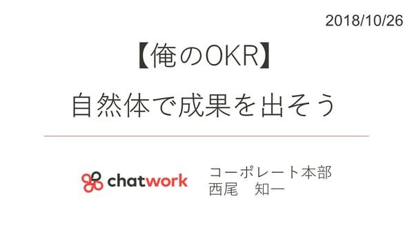 meetup-okr-01-chatwork_image1