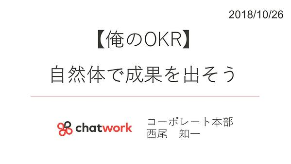 meetup-okr-01-chatwork_image1