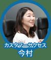 imamura_pm