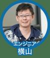 yokoyama_rc