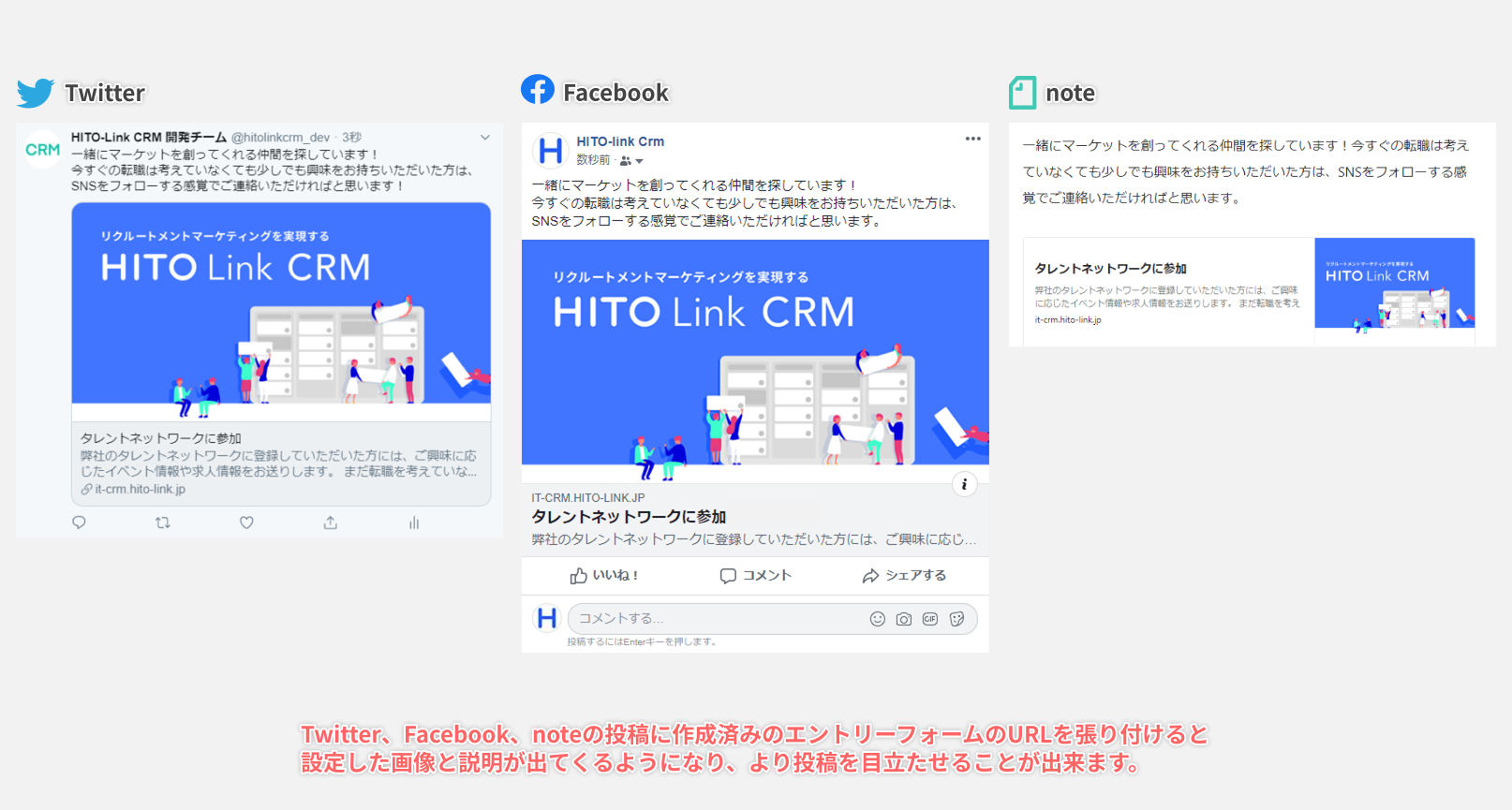 OGP(Twitter、Facebook、note)