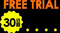 FREE TRIAL 30日間 無料体験