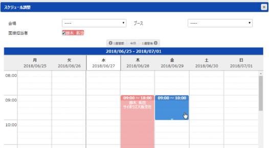 カレンダー連携機能で業務効率を加速させる